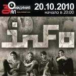 Презентация дебютного альбома «PURE INFO» рок группы «INFO»