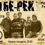 """15 ноября в клубе """"Mezzo Forte"""" Обе-Рек даст осенний сольный концерт"""