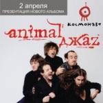 """Animal Джаz в клубе """"Космонавт"""""""