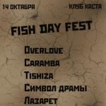 «Рыбный день рок-н-ролла» 14 октября в клубе Каста