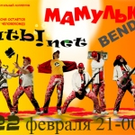 Мамульки bend в московском клубе Швайн 22 февраля