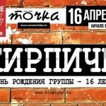 """КИРПИЧИ 23 апреля порадуют большим сольником в """"Точке"""""""