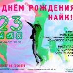 """23 мая в клубе """"16 тонн"""" Найк Борзов отметит свой День Рождения необычной концертной программой"""