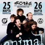 """Большой сольный концерт Animal Джаz в клубе """"Точка"""" 1 октября!"""