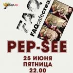 """Концерт группы """"PEP-SEE """" в FAQ - Cafe  (Москва) 25 июня"""