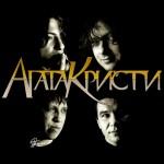 Радиосингл «Подвиг» от группы «Агата Кристи»